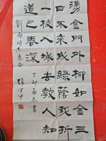 著名古文字专家 原故宫博物院古器物部主任-刘雨-旧藏--现代著名考古学家-书法家-张守中--书法一副