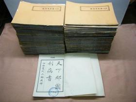 天下郡国利病书(全50册)