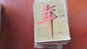 天津人美年画1987(年画部分1)