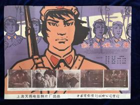 电影海报~红色娘子军