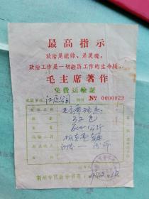毛主席著作免费运输证,文革特殊历史见证,与邮史相关,200元