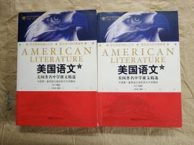 美国语文:美国著名中学课文精选(12-18岁) (中英文对照版) (上下册)