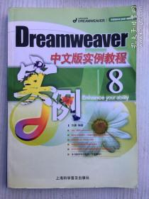 Dreamweaver 8中文版实例教程
