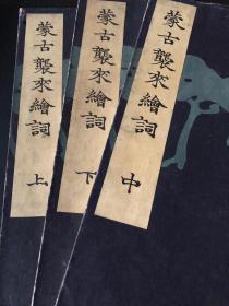 蒙古袭来绘词 忽必烈东征 元朝攻略日本