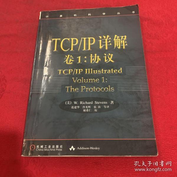 TCP/IP详解 卷1:协议