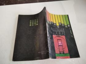 中国现代科学家的故事(二)