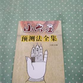 江春义小六壬.