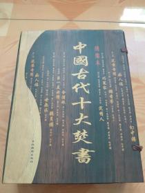 中国古代十大焚书
