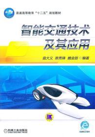 清仓~智能交通技术及其应用 曲大义 9787111357223 机械工业出版