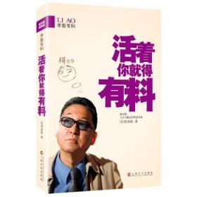 清仓~李敖有料:活着你就得有料 [台湾] 李敖 著 9787553501888 上