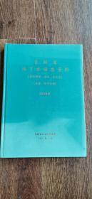 吉林省地下水动态资料(水位埋深、水温、水化学)(长春、四平分册) 2004年