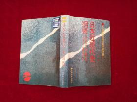 日本近现代史纲要(精装!1988年1版1印!馆藏书!)