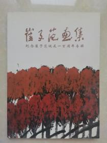 崔子范画集 纪念崔子范诞辰一百周年专辑