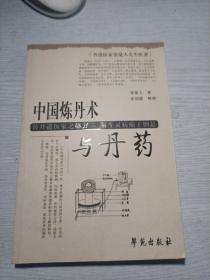 丹道医家张觉人先生医著:中国炼丹术与丹药