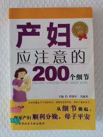 【馆藏】产妇应注意的200个细节