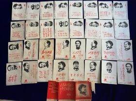 特价文革毛主席题词选页32张一套毛主席各个时期题词包老少见品种