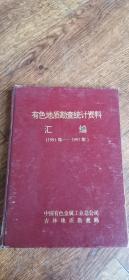 有色地质勘察统计汇编(1991年--1995年)
