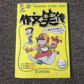 作文笑传:小阿木提高写作能力的64个幽默故事(下)(3-6年级)