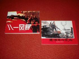 連環畫 《王牌軍的覆滅》《八一風暴》 王征等繪 ,2本合售,連環畫出版社