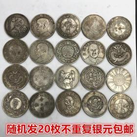 银元银币收藏随机发20枚民国时期银元包含袁大头银元铁银元