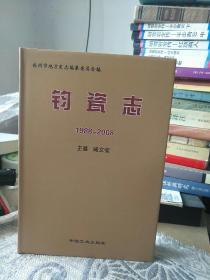 【全新精装】钧瓷志1988-2008