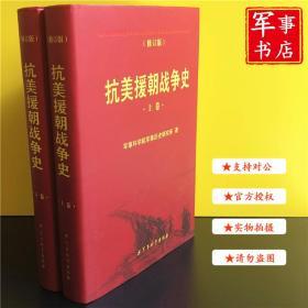 抗美援朝战争史 修订版 上下册 精装 军事科学出版社