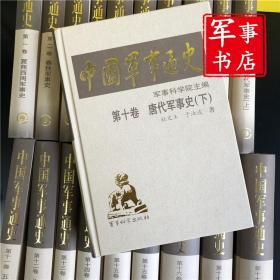 中国军事通史(1-17卷)精装军事科学出版社正版新书军事书店