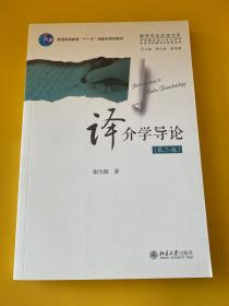 译介学导论(第二版)