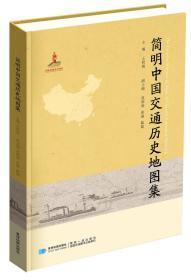 简明中国交通历史地图集星球地图出版社
