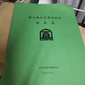 第七届北京集邮论坛演讲集