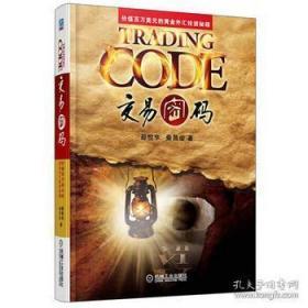 交易密码:价值百万美元的黄金外汇投资秘籍