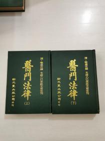 中国善本医书据光绪乙巳季经元书室刊本影印《医门法律》精装全二册