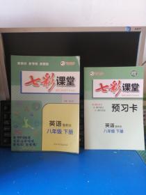 七彩课堂英语 八年级下册(鲁教版)