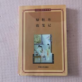 绿牡丹·霞笺记——中国古典文学名著