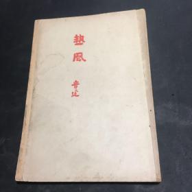 鲁迅全集单行本《热风》(中华民国三十七年)