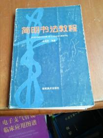 简明书法教程