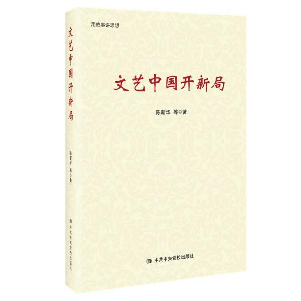 文艺中国开新局