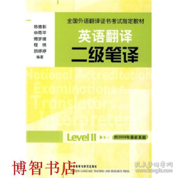 全国外语翻译证书考试指定教材·英语翻译:二级笔译