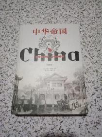 中华帝国——古老的风光、建筑和社会(插图版)一版一印,九五品