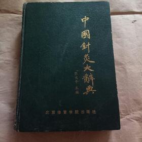 中国针灸大辞典 16开精装