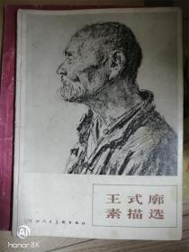 王式廓素描选(1978年一版一印)