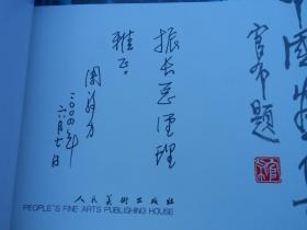 周毅力中国画集  周毅力签赠本