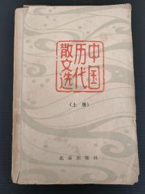 启功先生的弟子、中央文史研究馆馆员赵仁珪教授 签名旧藏批校一册 《中国历代散文选》上册一本,1980年初版书,书中约有15篇文章记录大量的笔记内容 写的内容满满的,其余文章稍微略有勾画 32开平装本