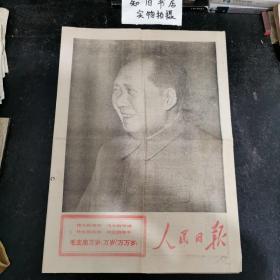 文革报纸 人民日报 1968年1月1日