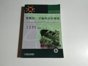 技师培训教程系列:变频器可编程序控制器及触摸屏综合应用技术