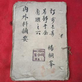 满洲国内外科摘要 中医手稿一本  新京日本展西 同合窑 二道沟 吹化百病神咒