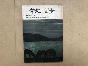 老版小说:牧野
