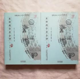 宋诗精华录全译(上下)(修订版)