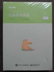 行测极致真题(国考卷)题本、解析 2本合售【全品 未拆封】