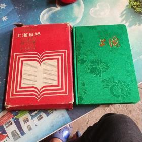 上海日记    笔记本